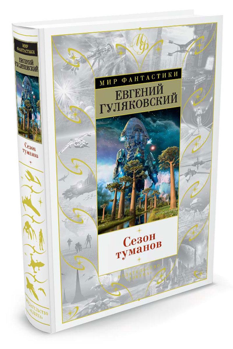 9785389115842 - Евгений Гуляковский: Сезон туманов - Книга