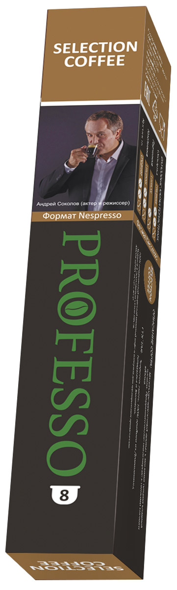 Professo Selection кофе в капсулах, 8 штPF0016Professo Selection - кофе в капсулах средней обжарки с содержанием арабики 100%. Обладает цитрусово-цветочным ароматом с мягкими тонами сладкой ванили и продолжительным послевкусием с нотками спелого яблока.Подходит для всех кофемашин формата NESPRESSO. Внутри каждой капсулы специально подобранные смеси на самый взыскательный вкус. При приготовлении использованы только лучшие и самые популярные сорта кофе с разных кофейных плантаций. В капсулах присутствует только свежемолотый кофе без каких-либо дополнительных ингредиентов. Сразу после помола свежеобжаренный кофе помещается в капсулу, которая бережно сохраняет свежесть и аромат. Уникальная капсула произведена из медицинскогопластика по запатентованной технологии ведущего итальянского производителя, при давлении со стороны ножей кофе машины дно вгибается внутрь, открывая три канала для горячей воды. Упаковка полностью герметична. Благодаря прозрачной капсуле потребитель может быть уверен, что он пьет исключительно 100% молотый кофе.