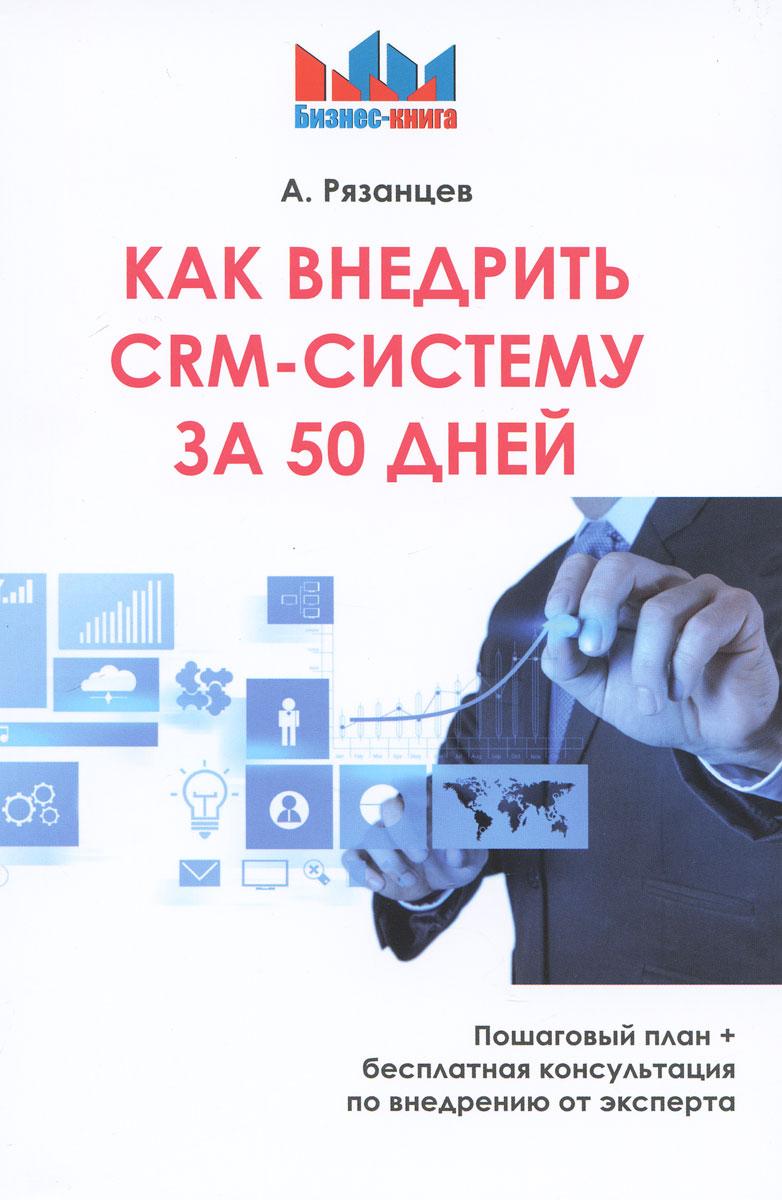 Как внедрить CRM - систему за 50 дней