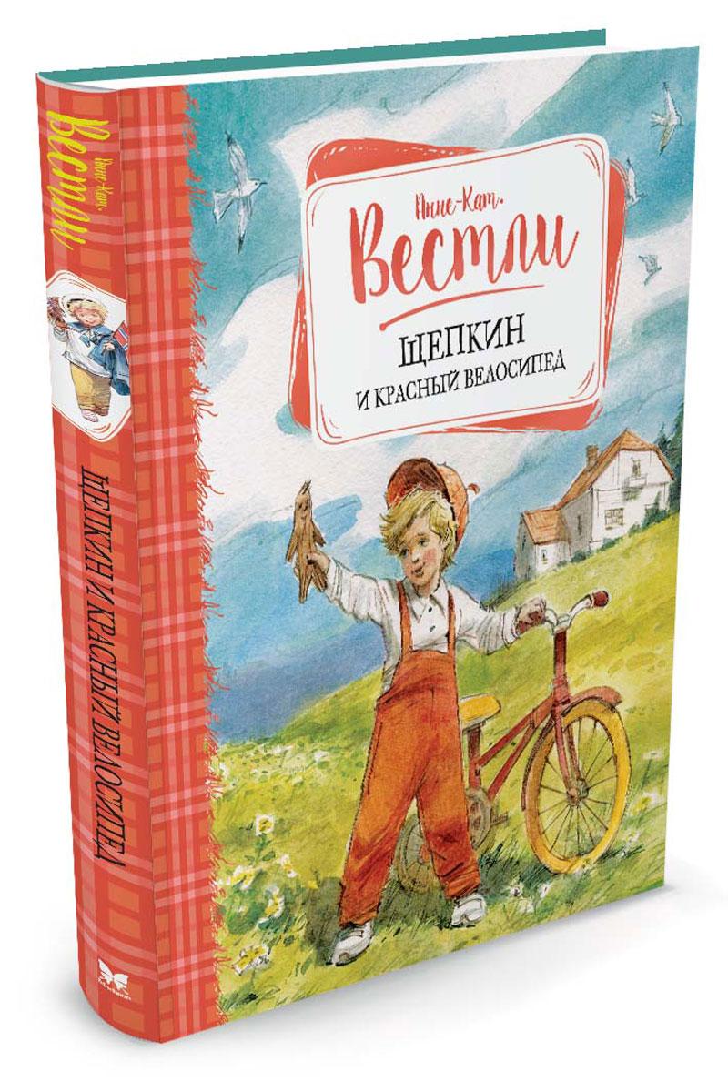 9785389115712 - Анне-Кат. Вестли: Щепкин и красный велосипед - Книга