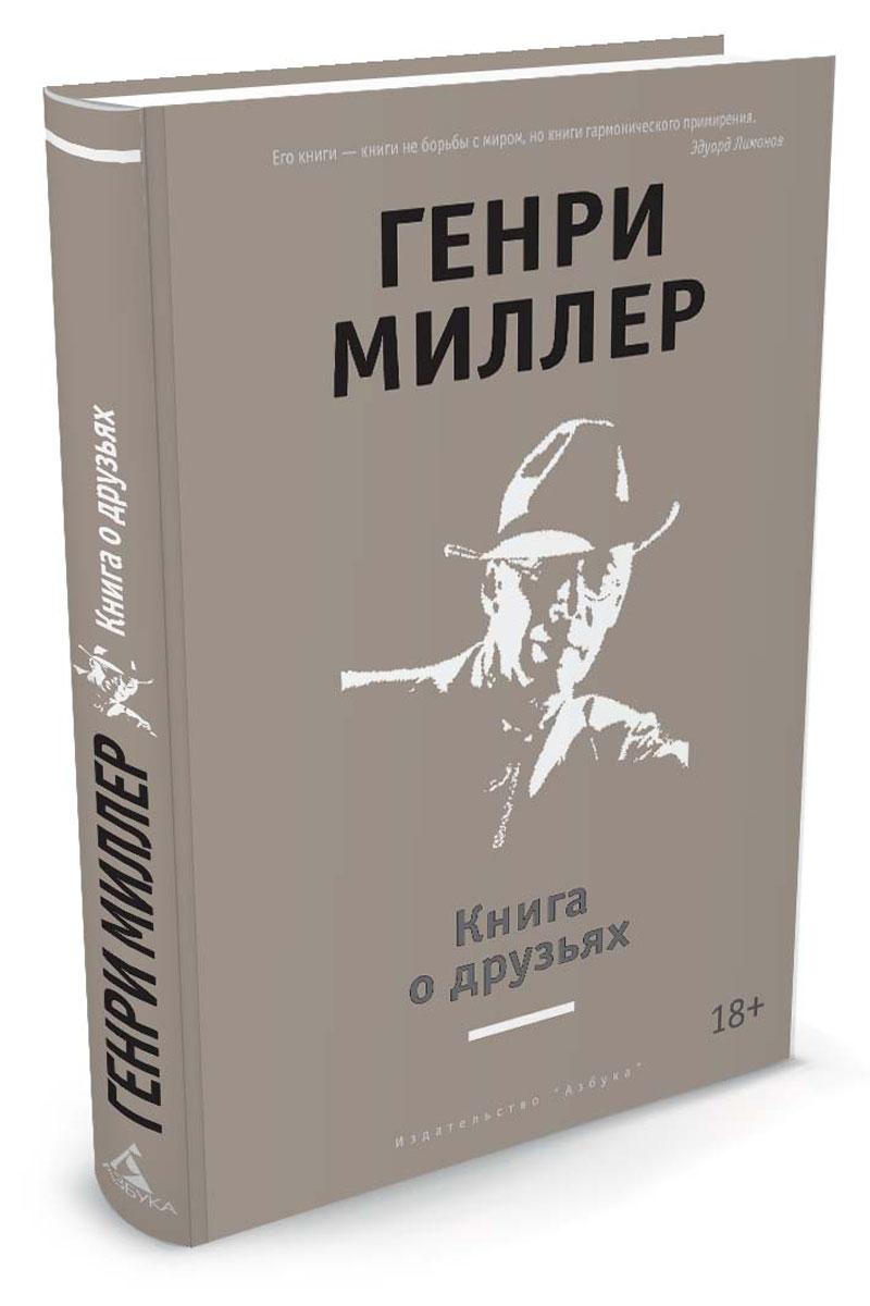 Генри Миллер Книга о друзьях