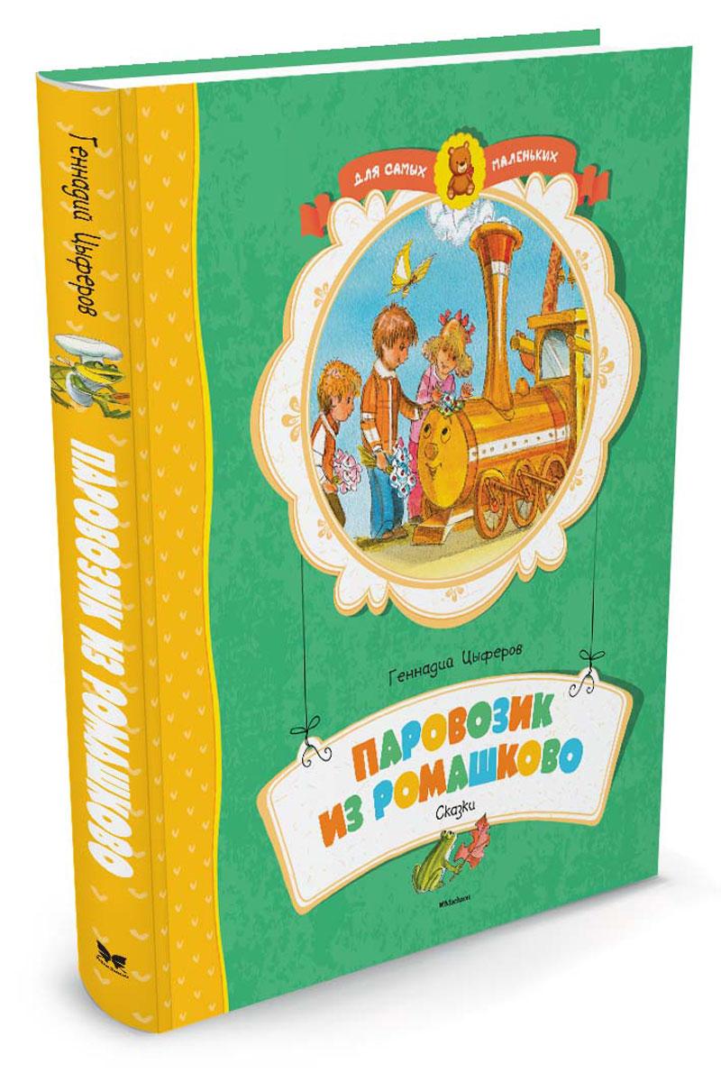 Геннадий Цыферов Паровозик из Ромашково ардис mp3 ардис детям от 2 лет цыферов г паровозик из ромашково вимбо
