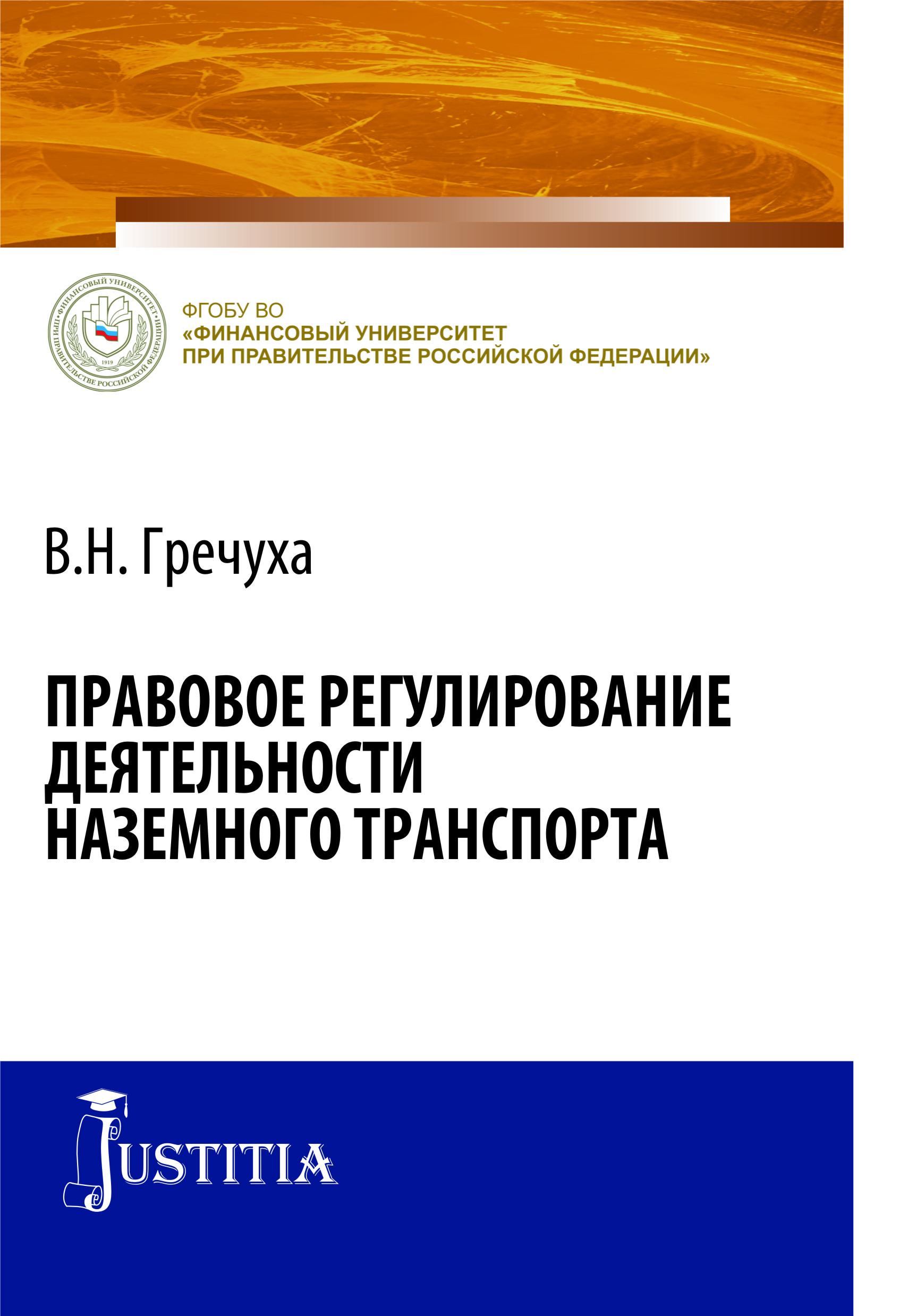 В. Н. Гречуха Правовое регулирование деятельности наземного транспорта