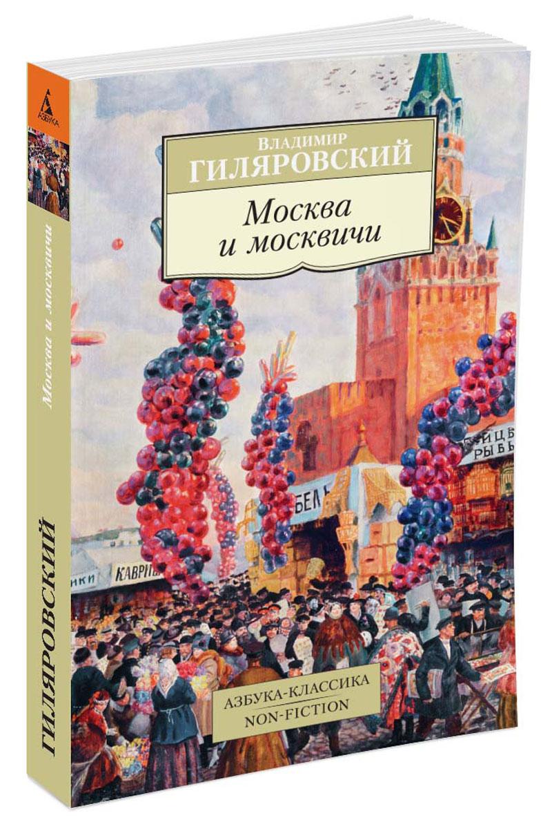 Владимир Гиляровский Москва и москвичи москва и москвичи
