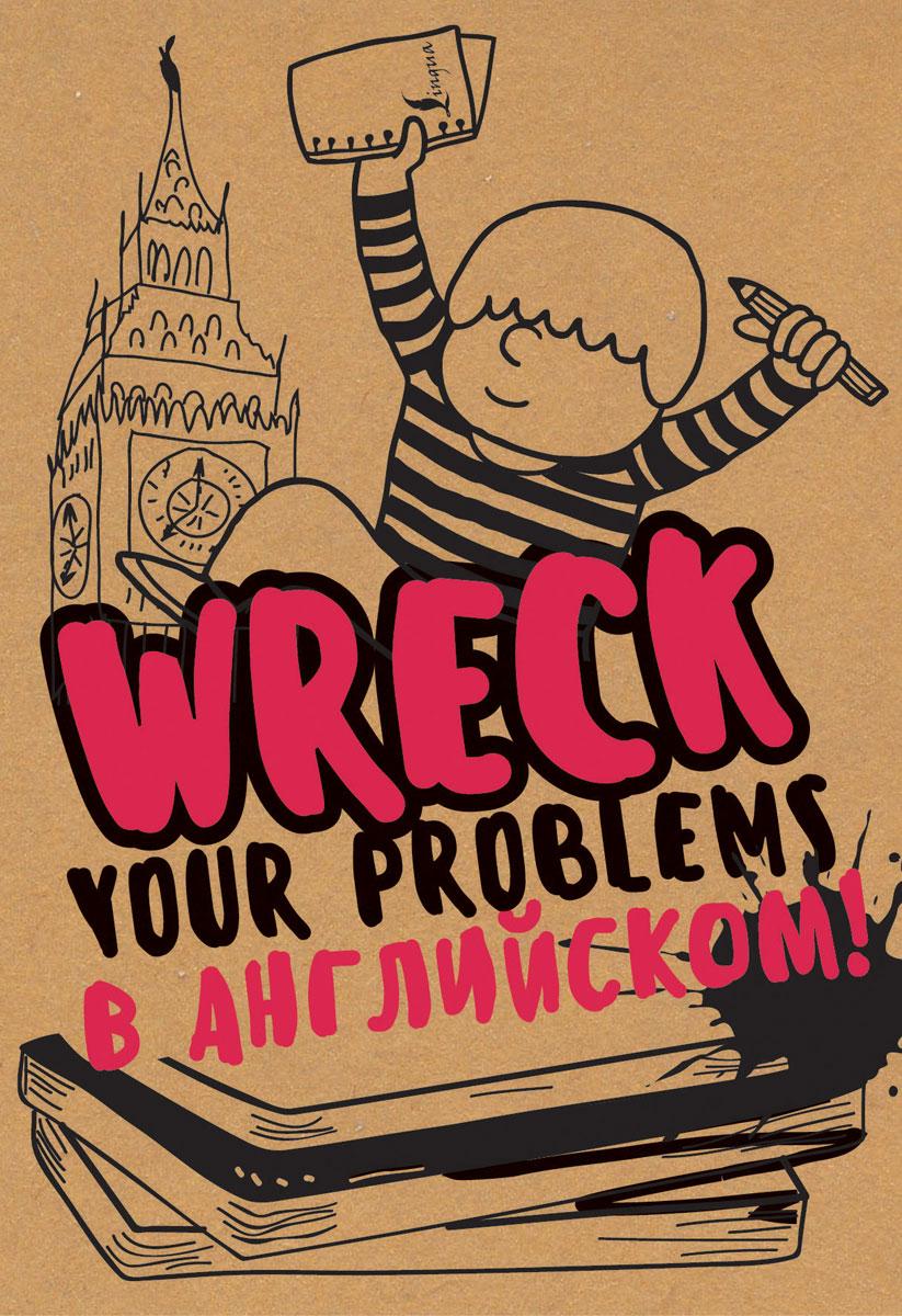 Wreck your problems в английском языке! / Избавься от пробелов в английском. Wreck it!. Леди Гэ