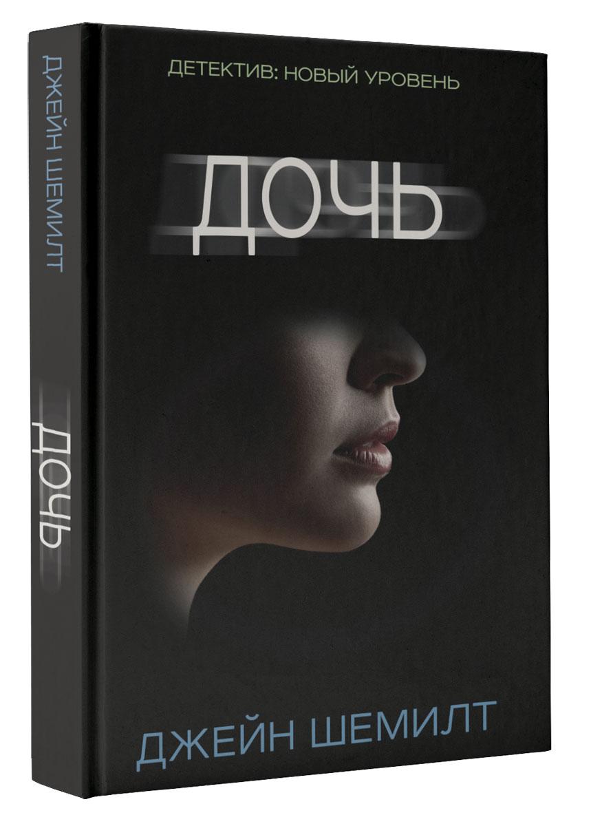 Zakazat.ru: Дочь. Джейн Шемилт