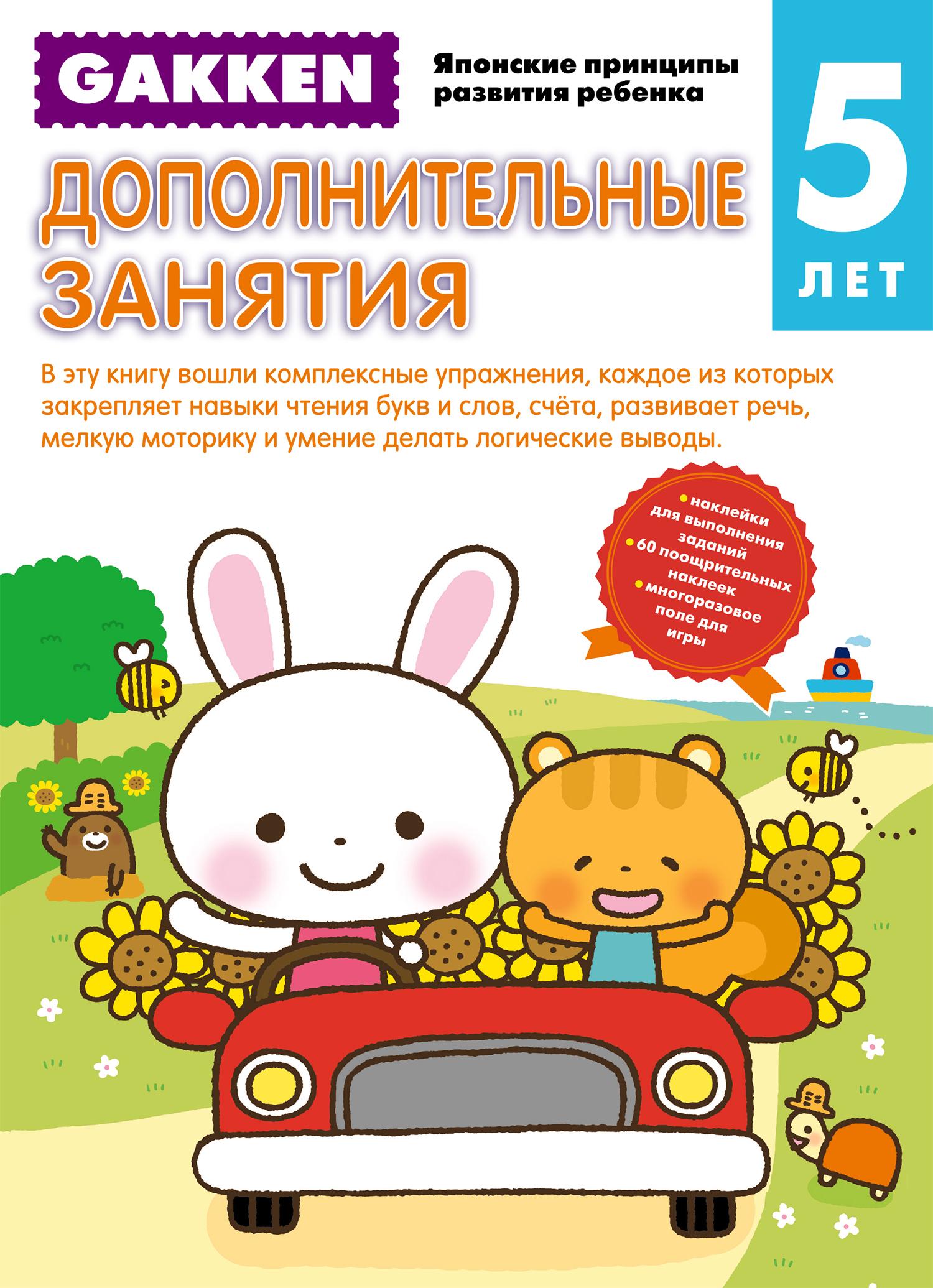 Gakken. 5+ Дополнительные занятия книги эксмо gakken развивающие игры для детей от рождения до 1 года