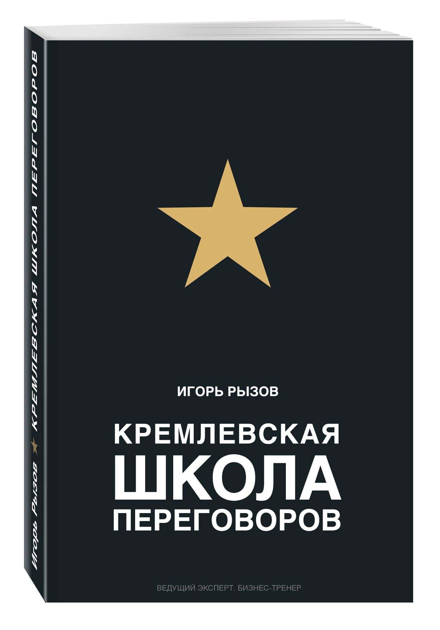 Игорь Рызов Кремлевская школа переговоров рызов игорь кремлевская школа переговоров