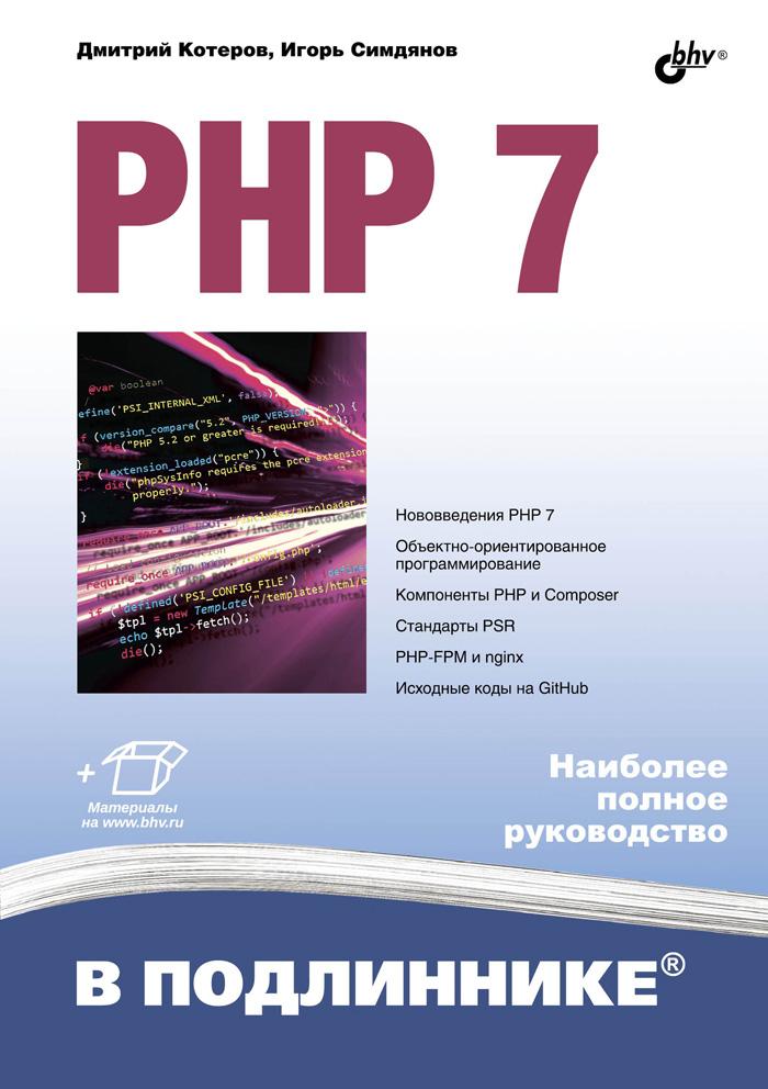 Дмитрий Котеров, Игорь Симдянов PHP 7 дмитрий котеров php 5