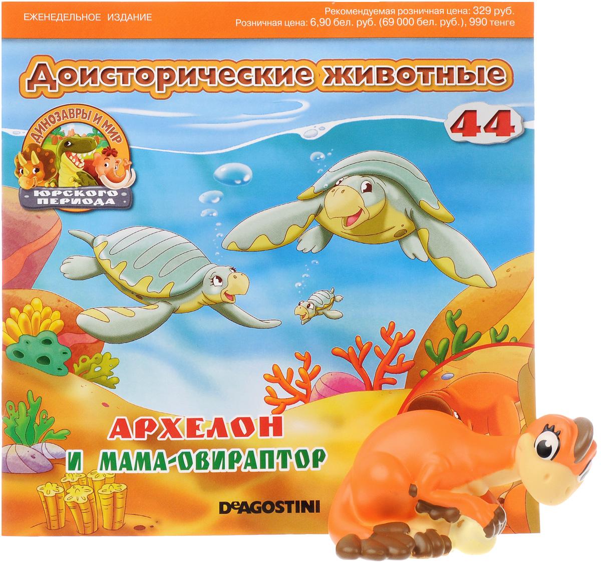 Журнал Динозавры и мир Юрского периода №44 игрушка для животных каскад удочка с микки маусом 47 см