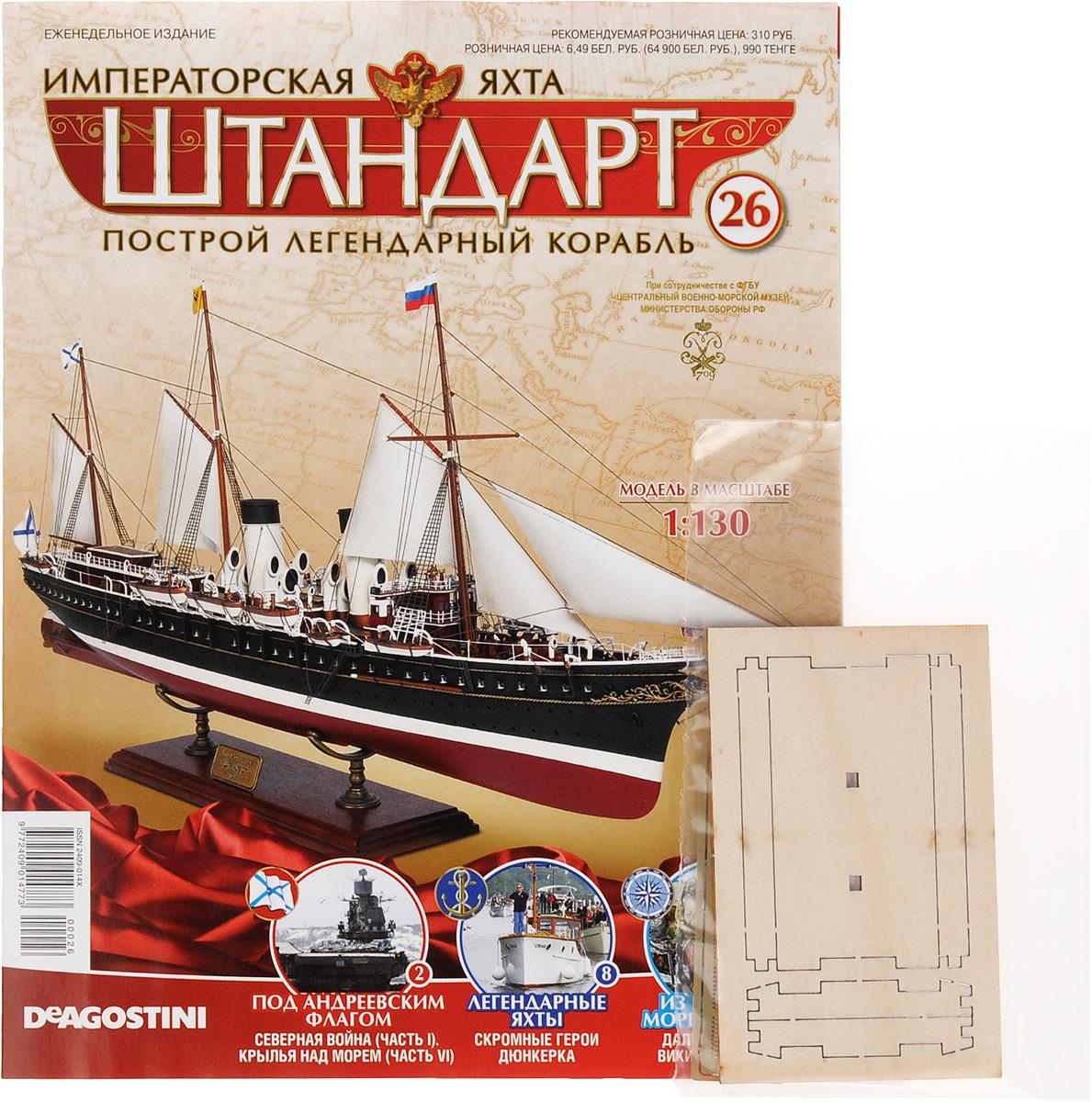 Журнал Императорская яхта Штандарт №26
