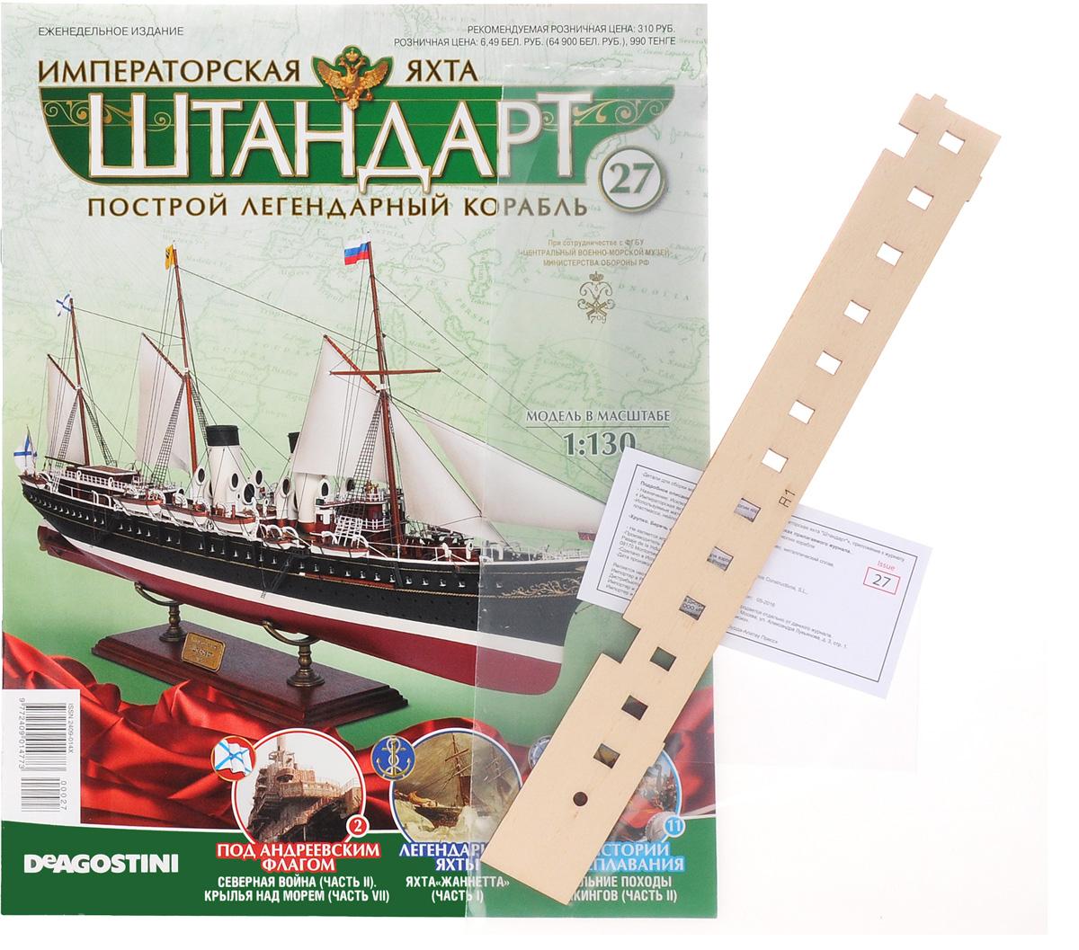 Журнал Императорская яхта Штандарт №27