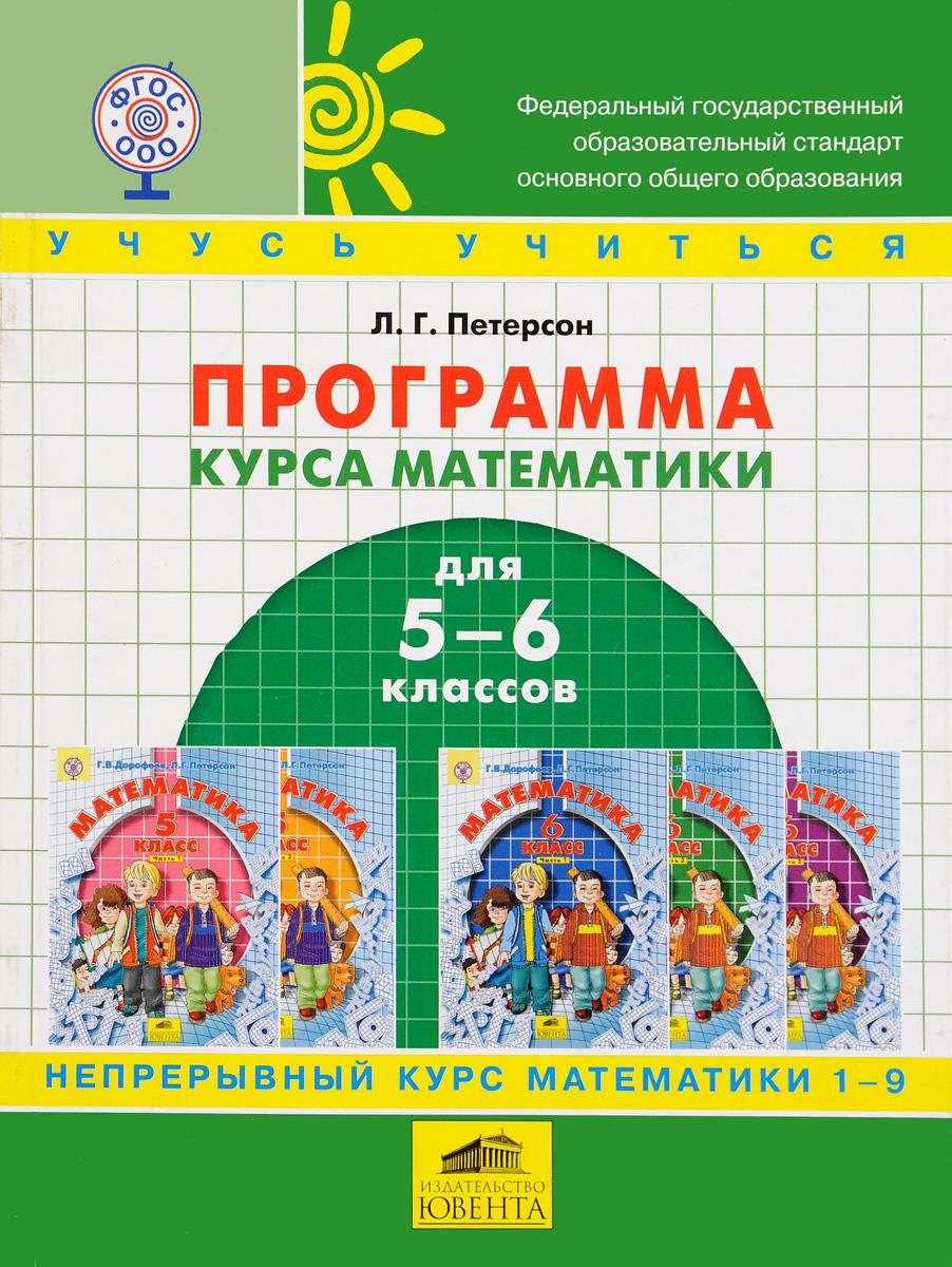 """Математика. 5-6 классы. Программа курса основной школы по образовательной системе деятельностного метода обучения """"Школа 2000…"""""""