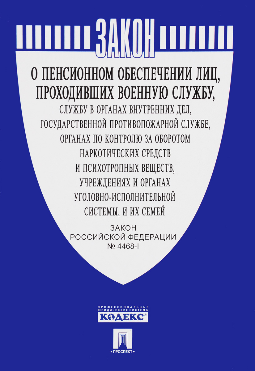 Закон Российской Федерации О пенсионном обеспечении лиц, проходивших военную службу керимов г шариат закон жизни мусульман