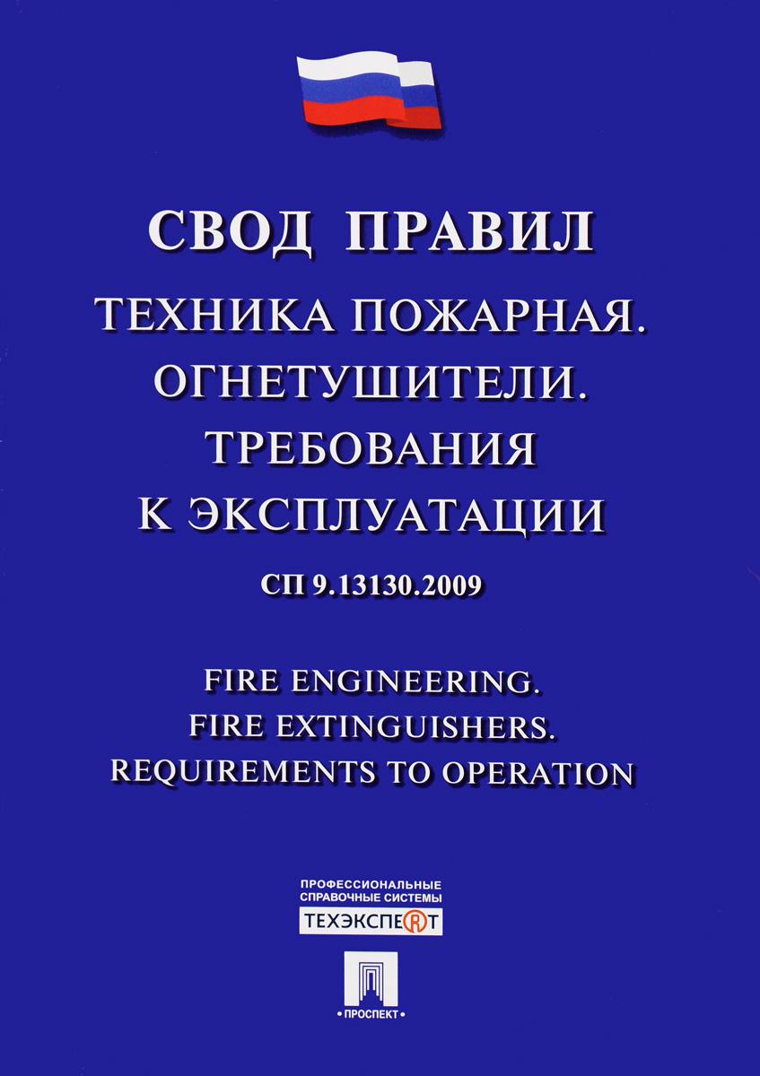 Техника пожарная. Огнетушители. Требования к эксплуатации. Свод правил. СП 9.13130.2009