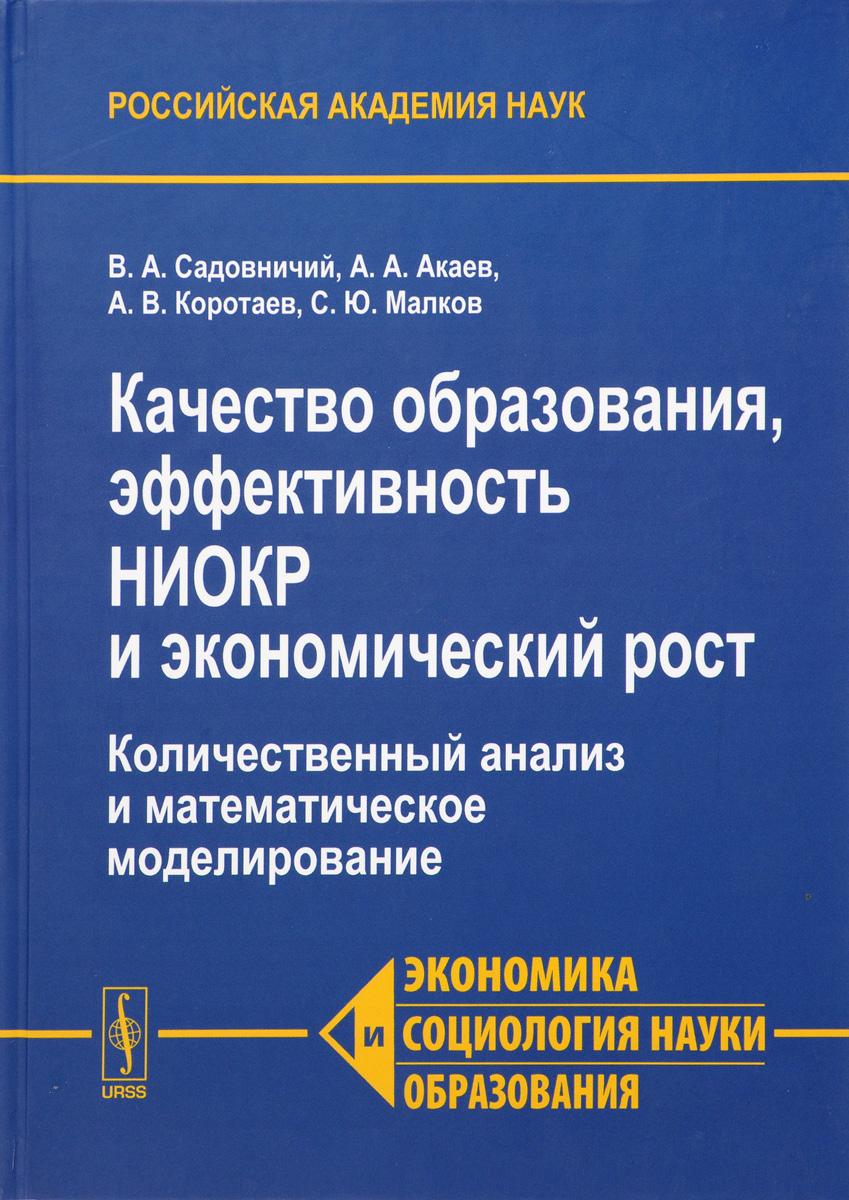 Качество образования, эффективность НИОКР и экономический рост. Количественный анализ и математическое моделирование