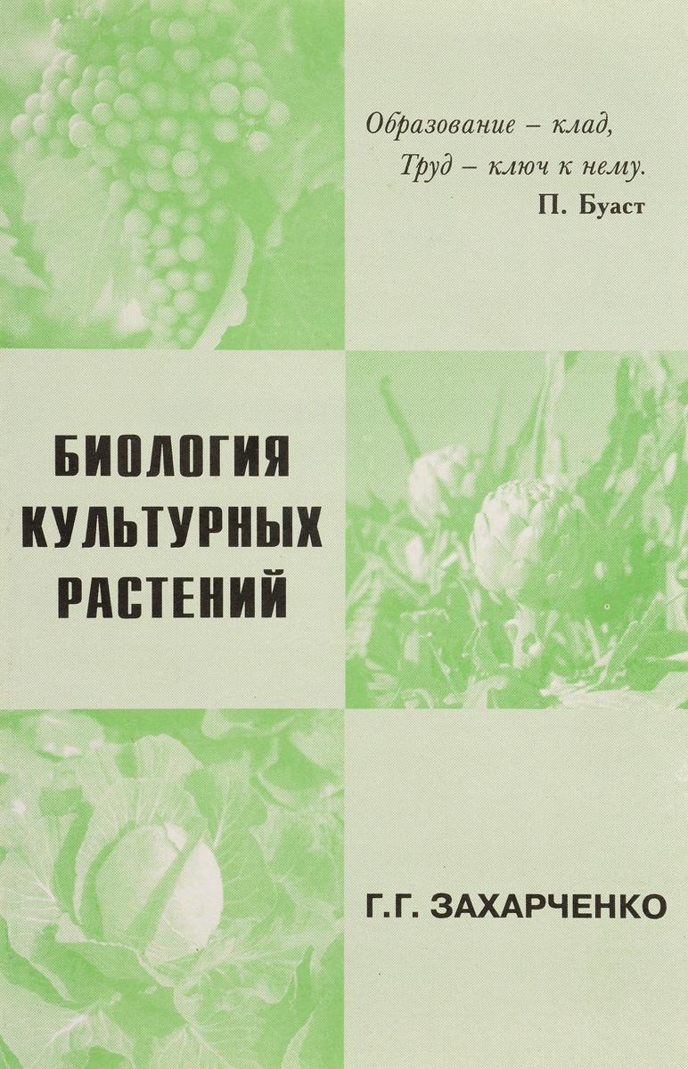 Г. Г. Захарченко Биология культурных растений введение в селекцию сельскохозяйственных растений