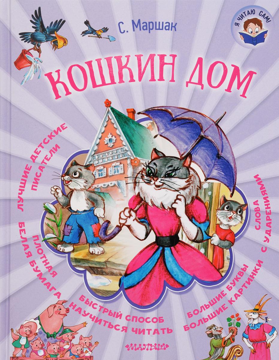 С. Маршак Кошкин дом
