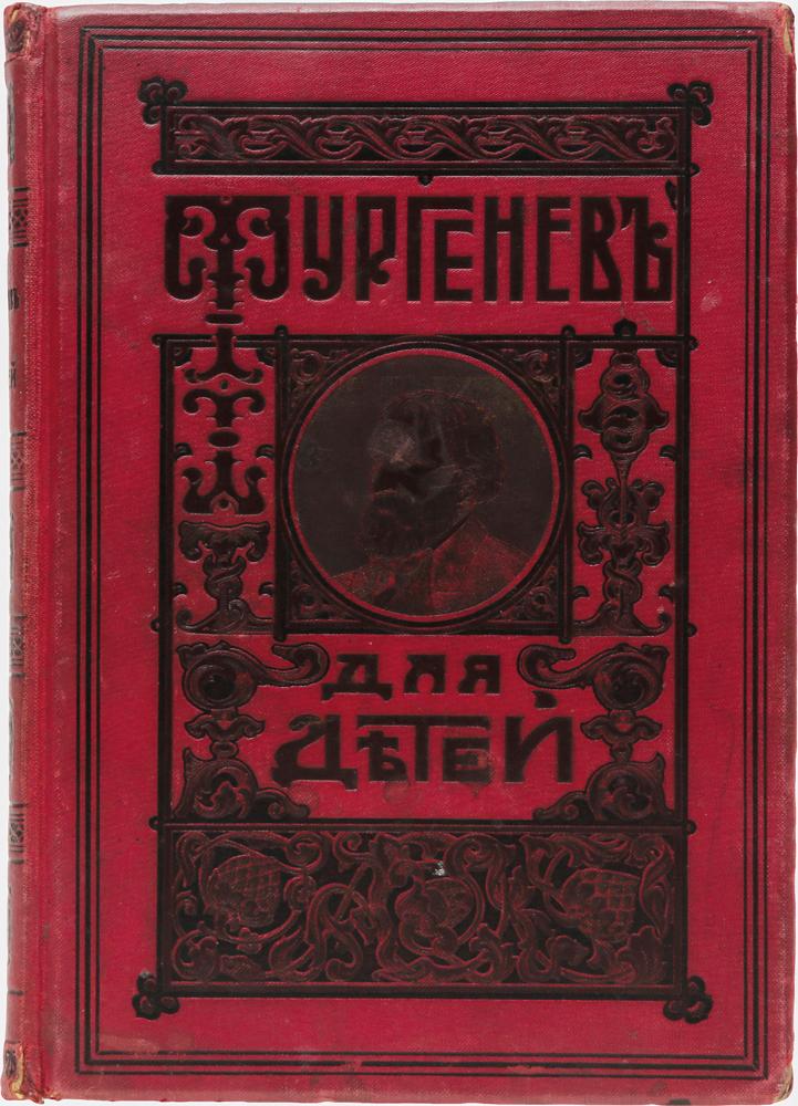 Иван Сергеевич Тургенев для детей