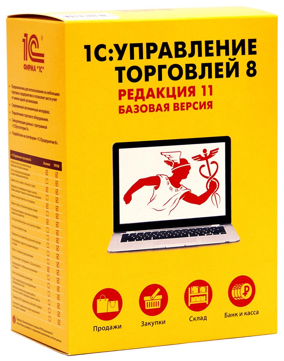 1С:Предприятие 8. Управление торговлей 8. Базовая версия. Редакция 11