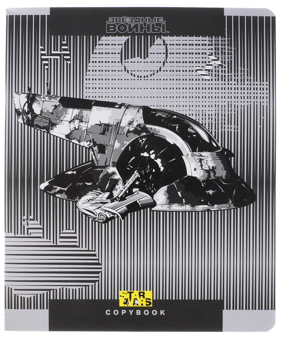 Star Wars Тетрадь 48 листов в клетку дизайн 439587_дизайн4Тетрадь Star Wars отлично подойдет для занятий школьнику, студенту, а также для различных записей. Обложка, выполненная из ламинированного картона, оформлена изображением космического корабля из культовой фантастической саги Звездные войны. Внутренний блок тетради, соединенный двумя металлическими скрепками, состоит из 48 листов белой бумаги. Стандартная линовка в клетку голубого цвета дополнена полями, совпадающими с лицевой и оборотной стороны листа.