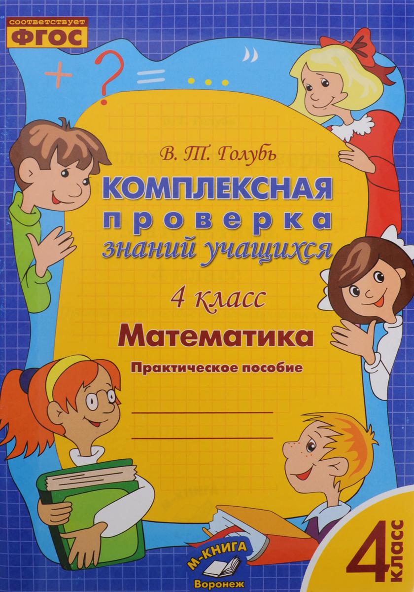 В. Т. Голубь Математика. 4 класс. Комплексная проверка знаний учащихся валентина голубь математика 1 класс комплексная проверка знаний учащихся
