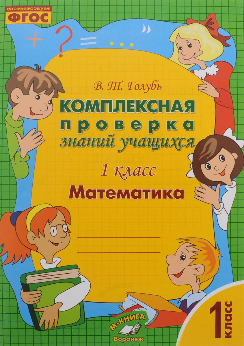 Математика. 1 класс. Комплексная проверка знаний учащихся