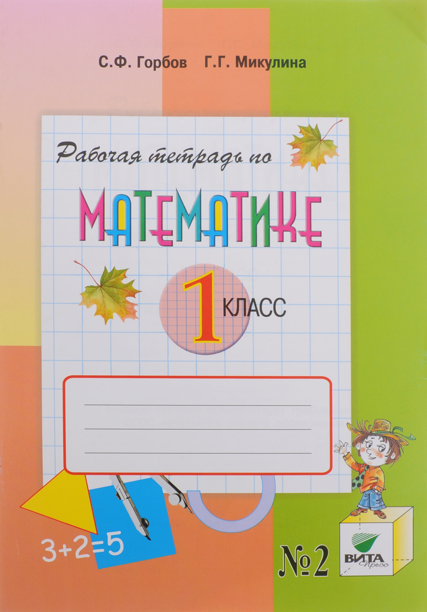 С. Ф. Горбов, Г. Г. Микулина Математика. 1 класс. Рабочая тетрадь В 2 частях. Часть 2. цены онлайн