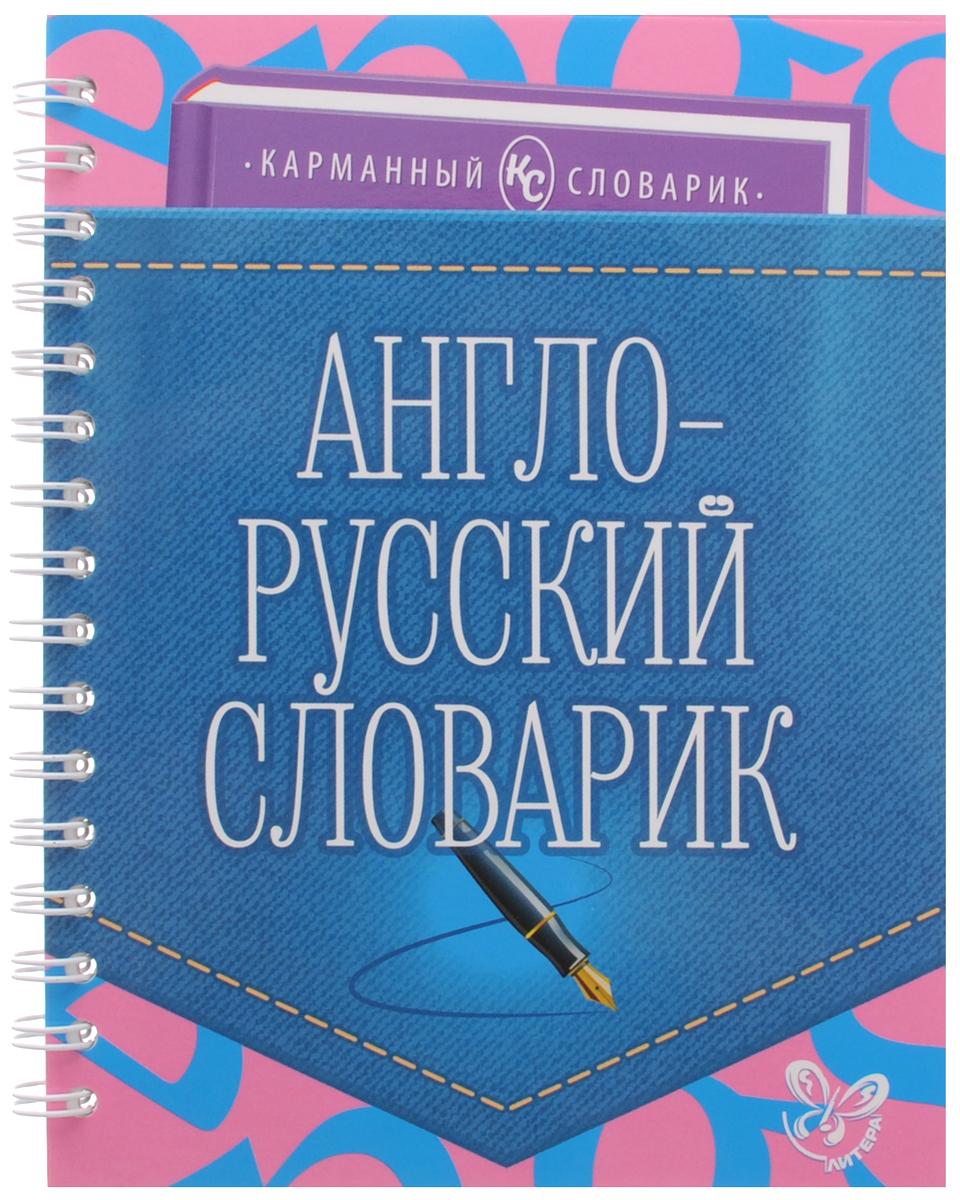 О. Д. Ушакова Англо-русский словарик