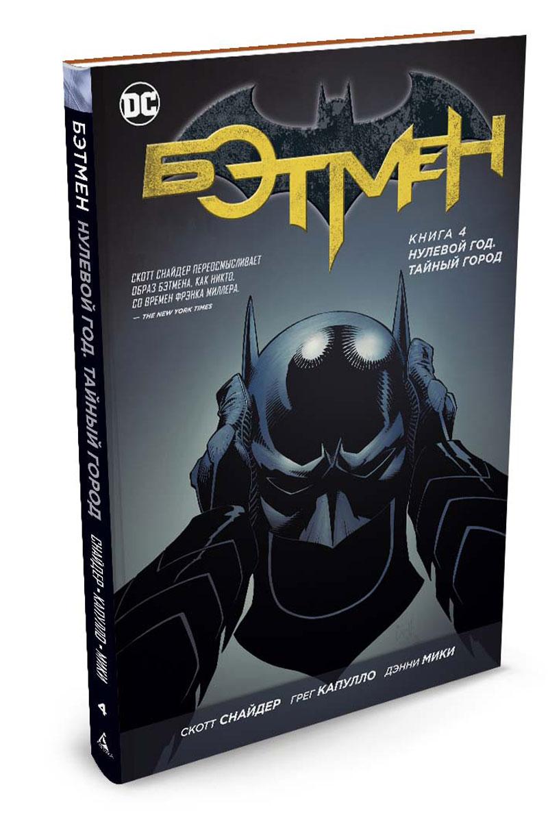 Скотт Снайдер Бэтмен. Книга 4. Нулевой год. Тайный город миллер фрэнк бэтмен возвращение темного рыцаря