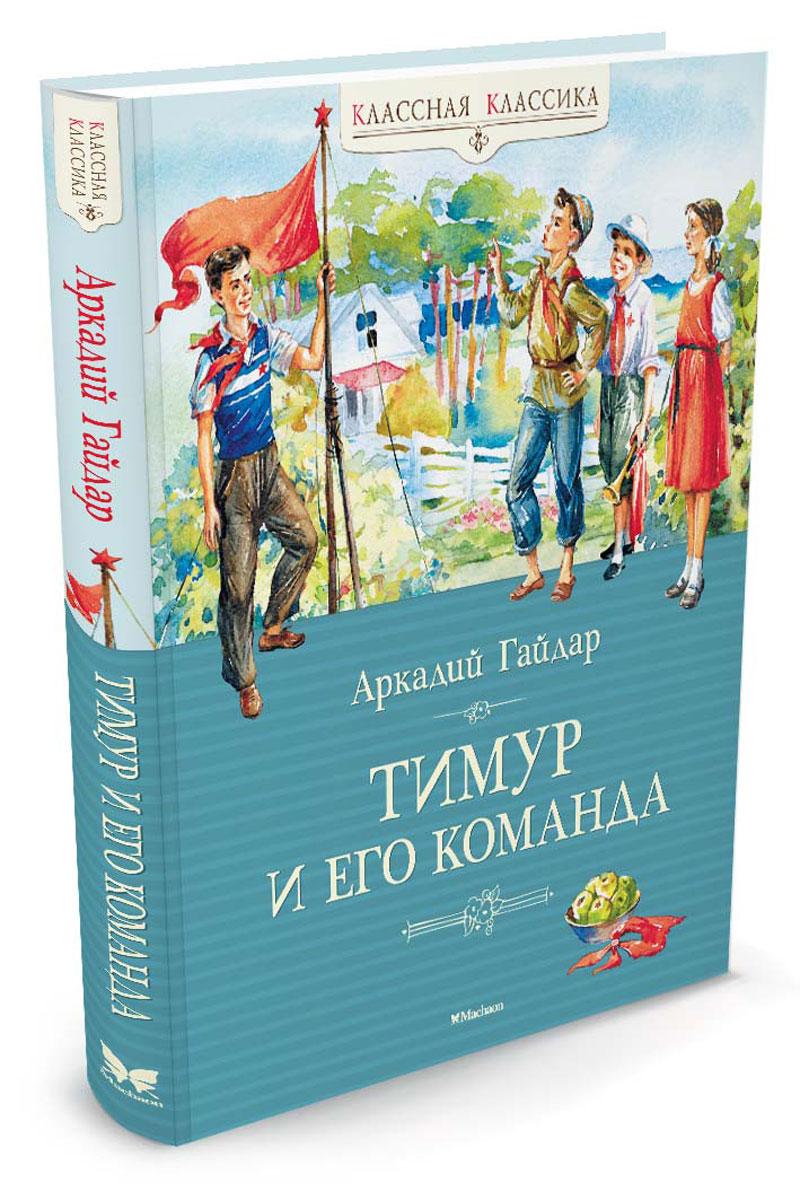 Аркадий Гайдар Тимур и его команда аркадий гайдар тимур и его команда сборник