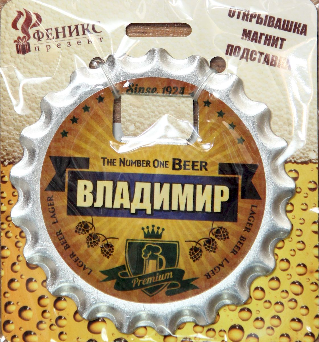 Ключ для открывания бутылок Magic Home Владимир, с магнитом жилет мужской calvin klein jeans цвет светло серый j30j304800 размер xxl 52 54