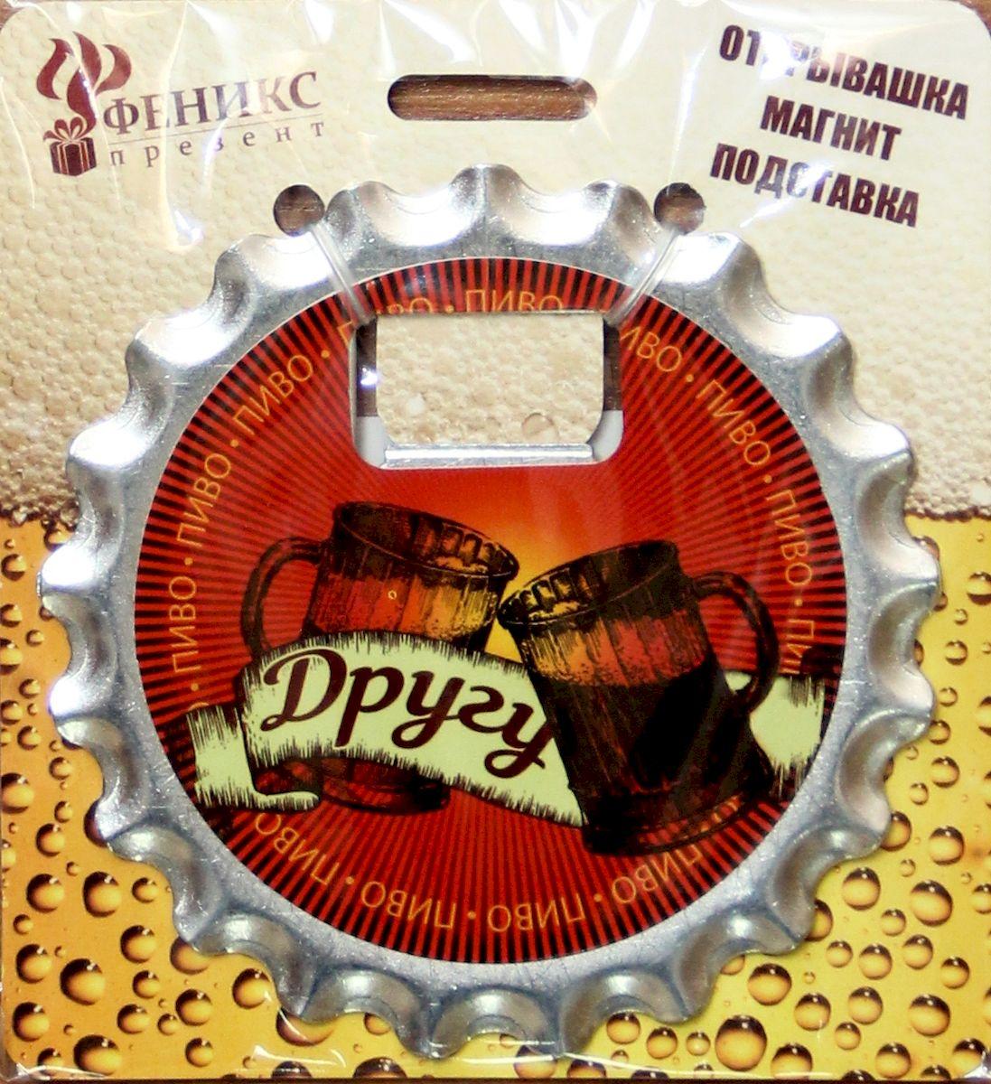Ключ для открывания бутылок Magic Home Другу, с магнитом