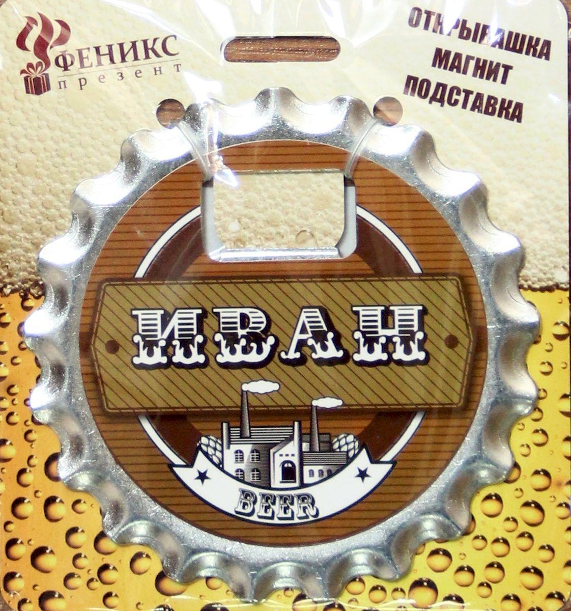 Ключ для открывания бутылок Magic Home Иван, с магнитом