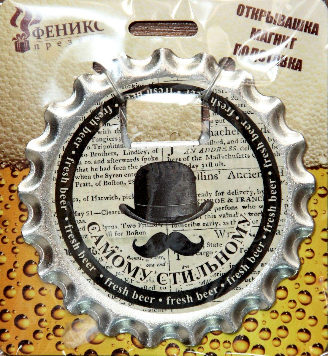 Ключ для открывания бутылок Magic Home Самому стильному, с магнитом