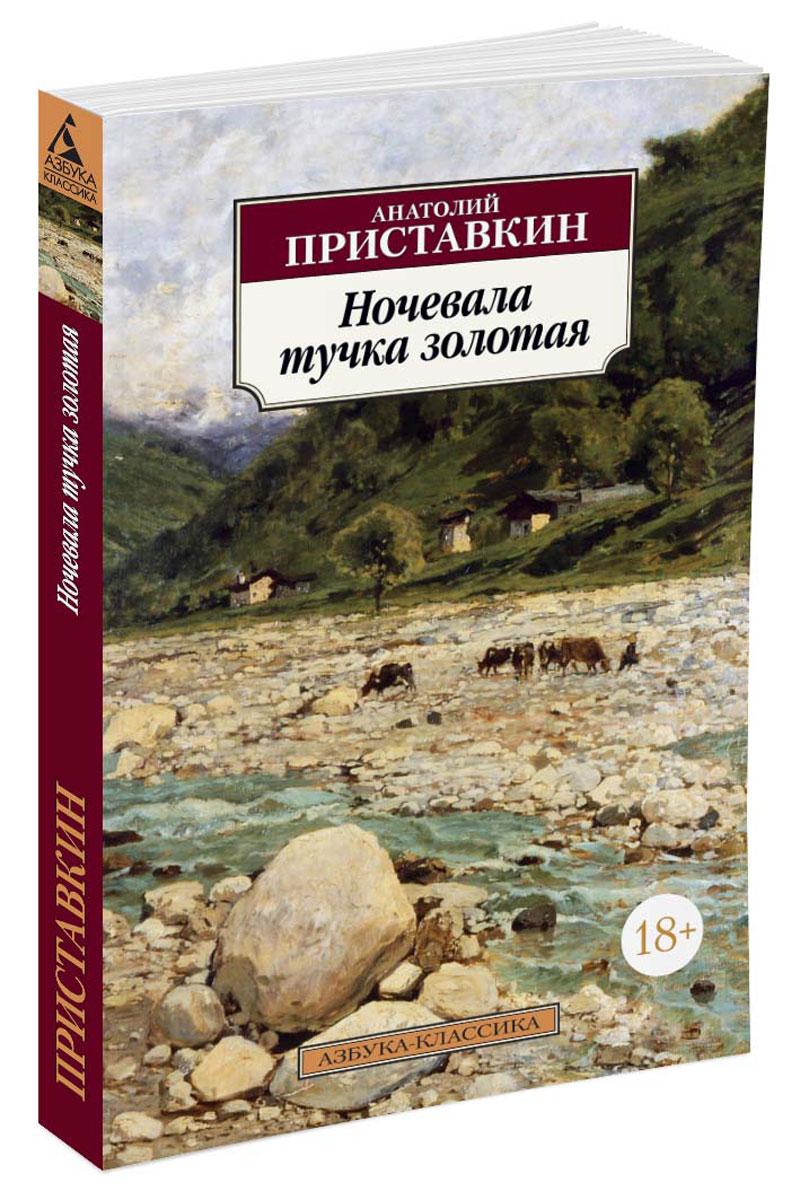 Анатолий Приставкин Ночевала тучка золотая анатолий виноградов
