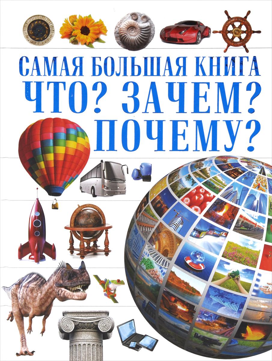 Д. И. Ермакович, В. М. Жабцев Что? Зачем? Почему?