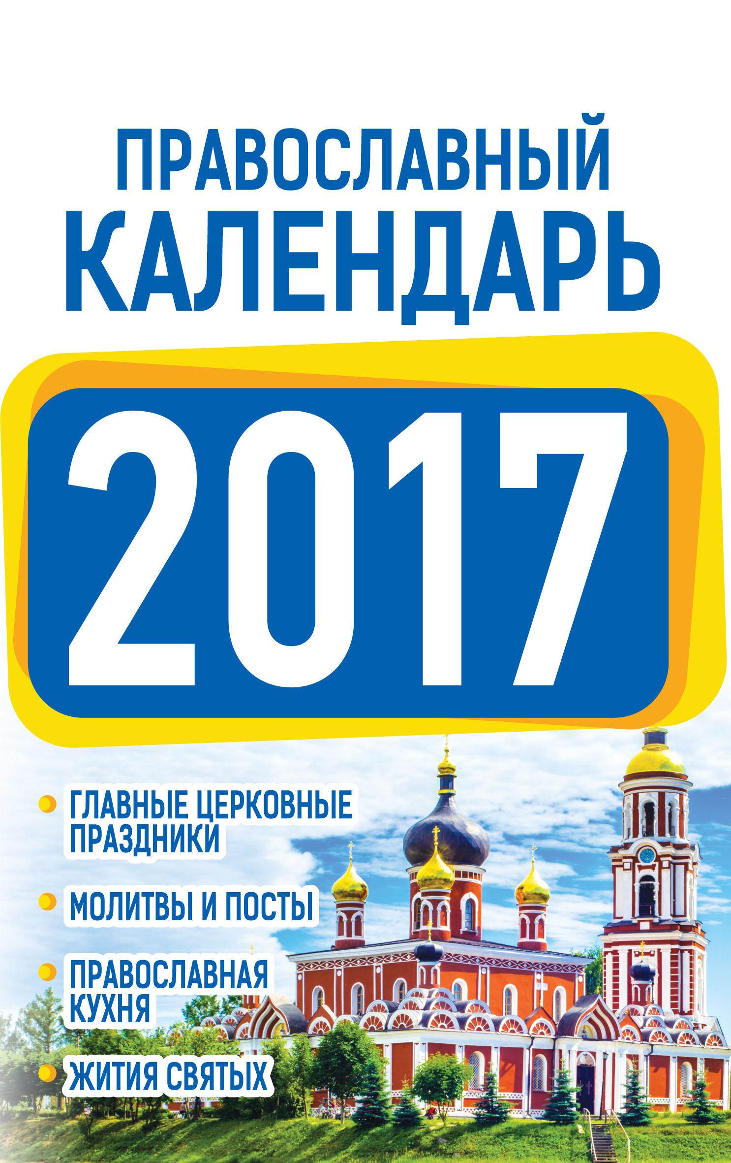 Д. В. Хорсанд Православный календарь 2017