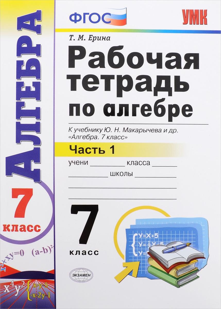 Алгебра. 7 класс. Рабочая тетрадь. В 2 частях. Часть 1. К учебнику Ю. Н. Макарычева и др.