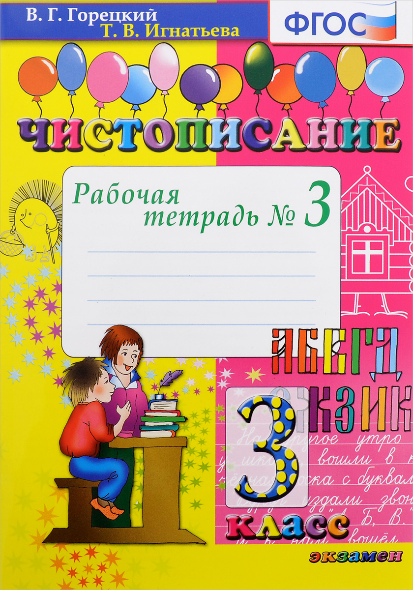 Т. В. Игнатьева Чистописание. 3 класс. Рабочая тетрадь №3
