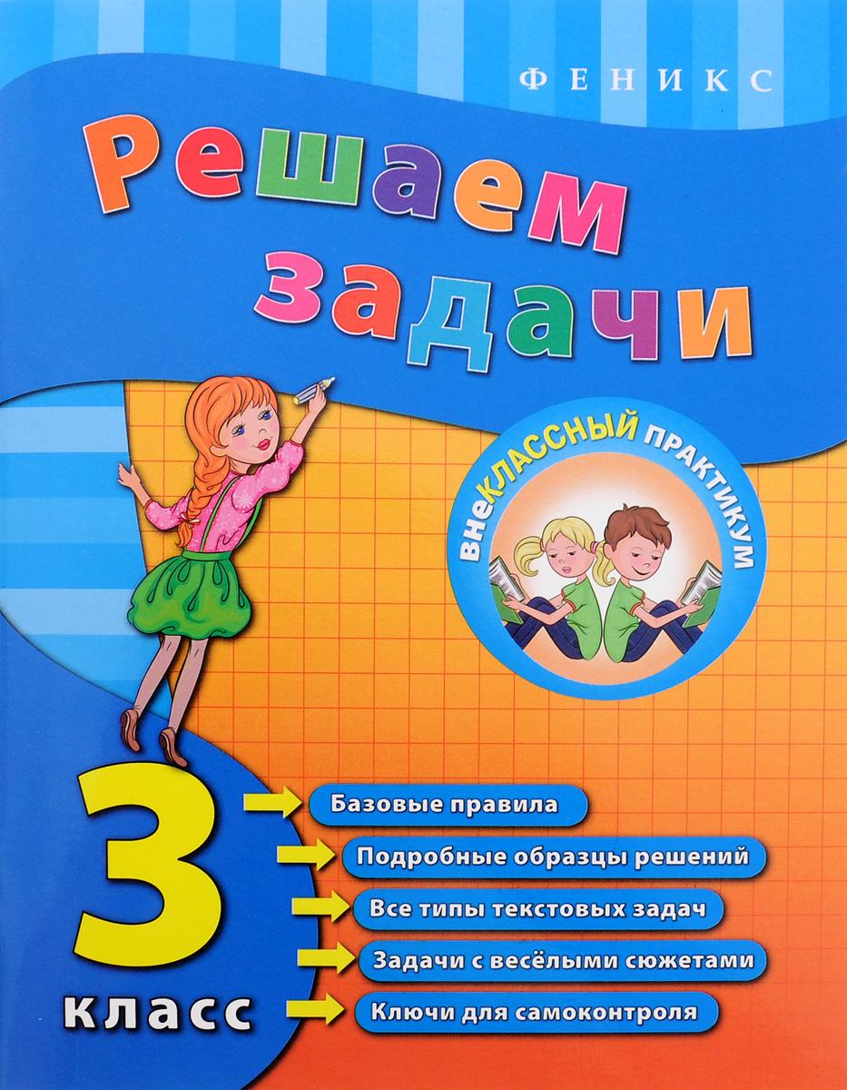 Е. В. Коротяева Решаем задачи. 3 класс коротяева елизавета валентиновна счет и правила по математике 1 класс