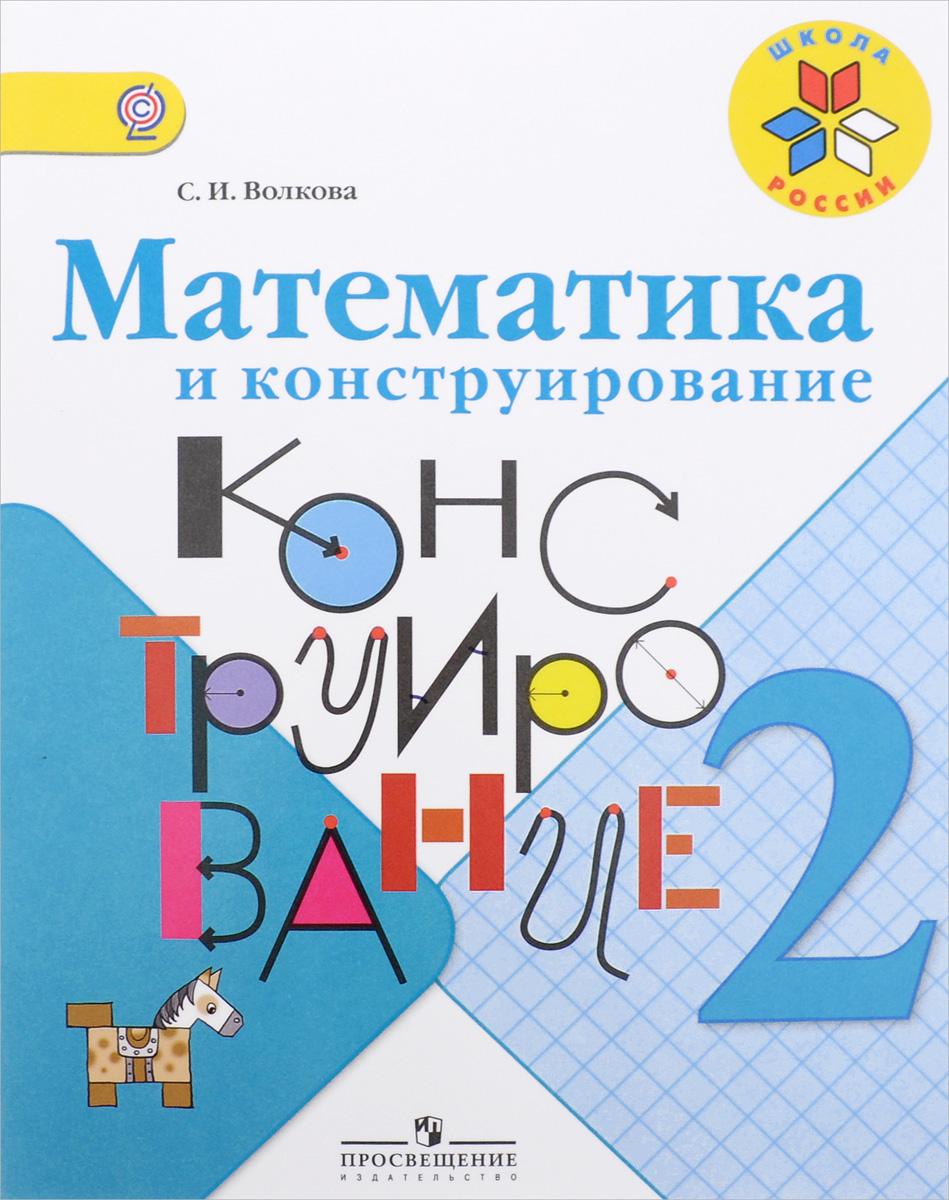 Математика и конструирование. 2 класс
