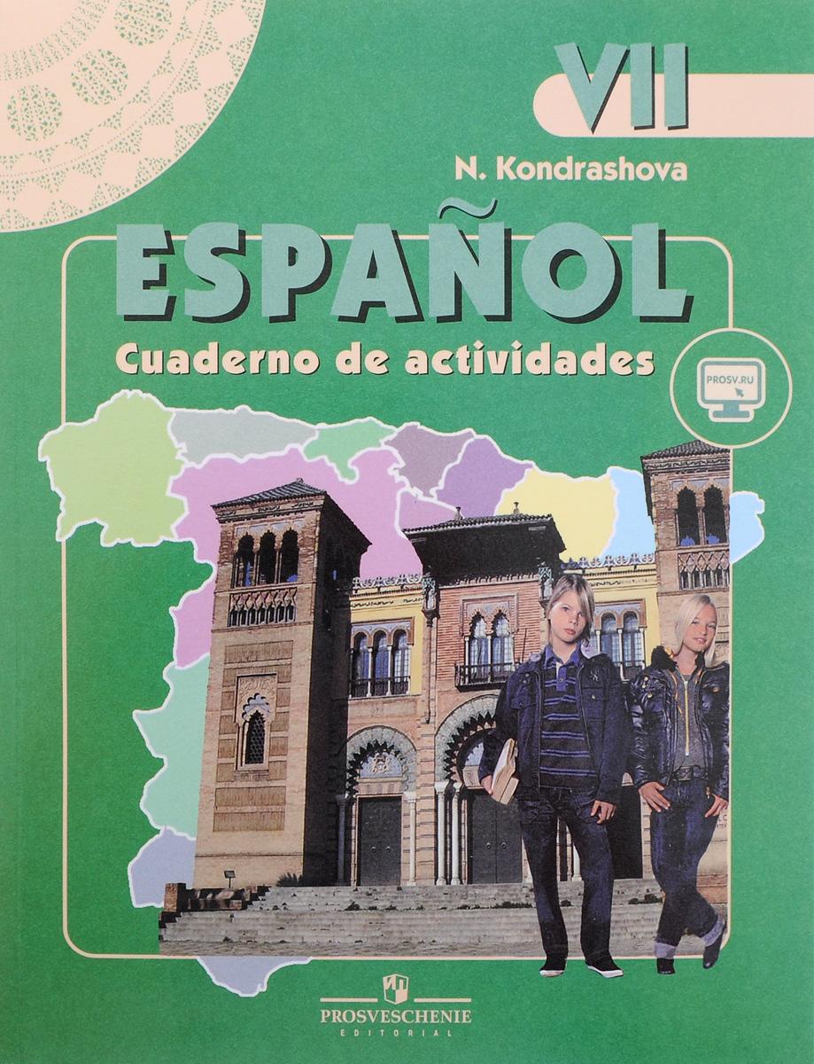 N. Kondrashova Espanol 7: Cuaderno de actividades / Испанский язык. 7 класс. Рабочая тетрадь н а кондрашова espanol 7 libro del profesor испанский язык 7 класс книга для учителя