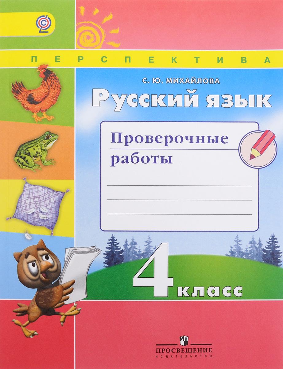 С. Ю. Михайлова Русский язык. 4 класс. Проверочные работы михайлова с русский язык 4 класс проверочные работы