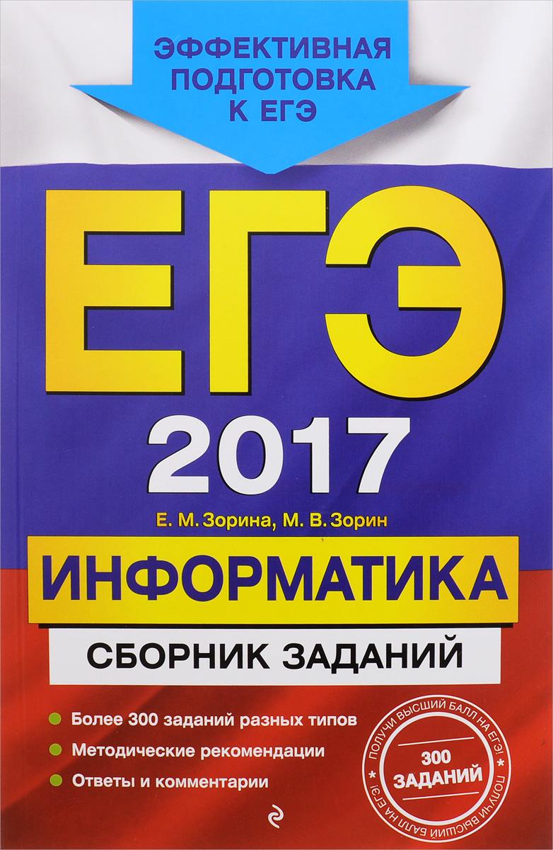 Е. М. Зорина, М. В. Зорин ЕГЭ 2017. Информатика. Сборник заданий цены
