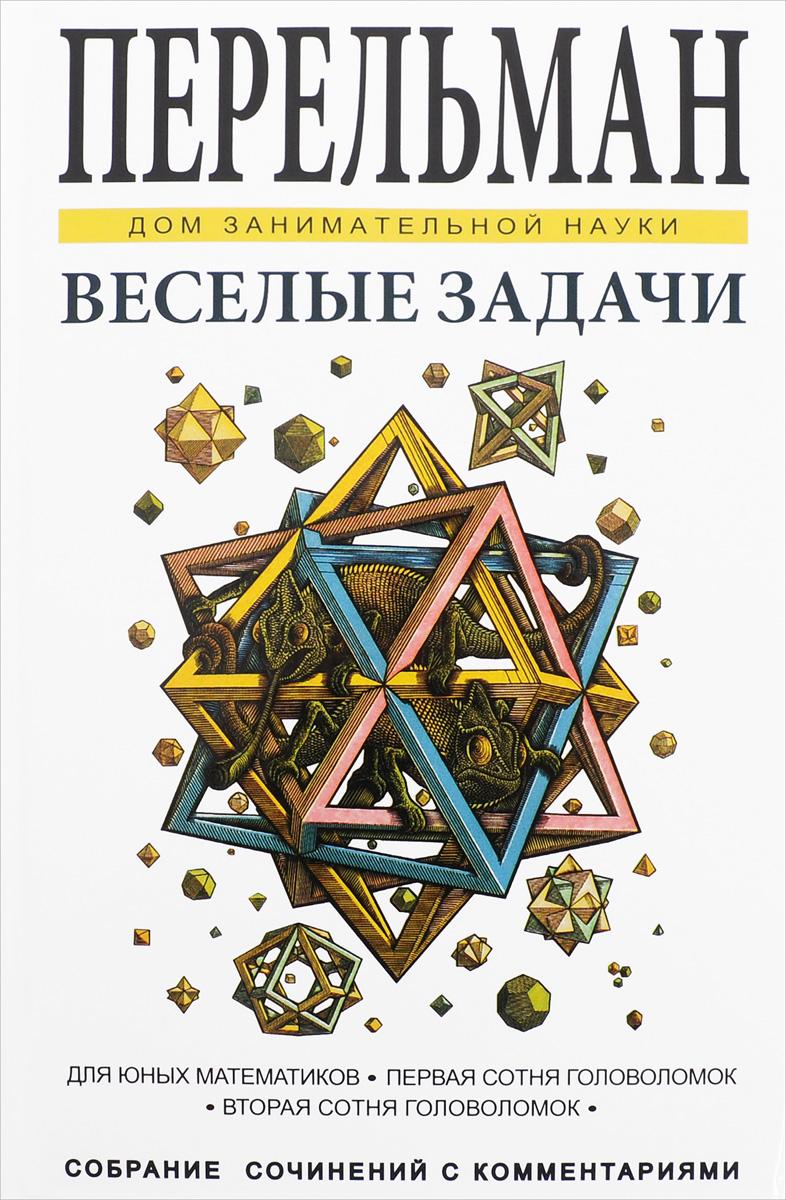 Я. И. Перельман Веселые задачи перельман я для юных математиков веселые задачи