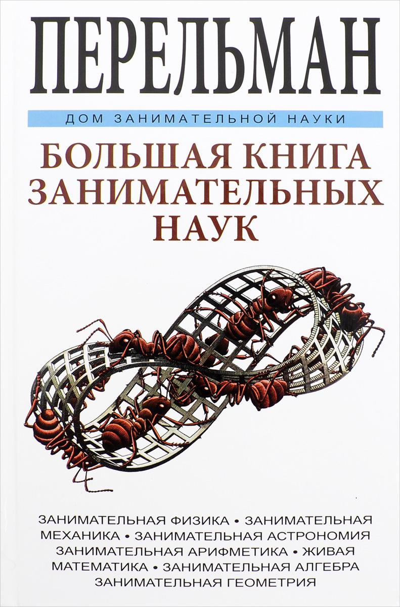 Я. И. Перельман Большая книга занимательных наук