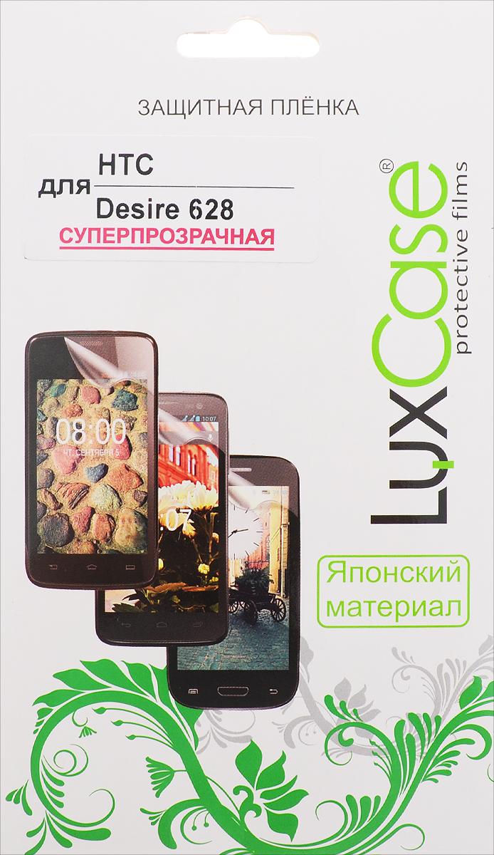 LuxCase защитная пленка для HTC Desire 628, суперпрозрачная защитная плёнка для htc desire 816 desire 816g суперпрозрачная luxcase