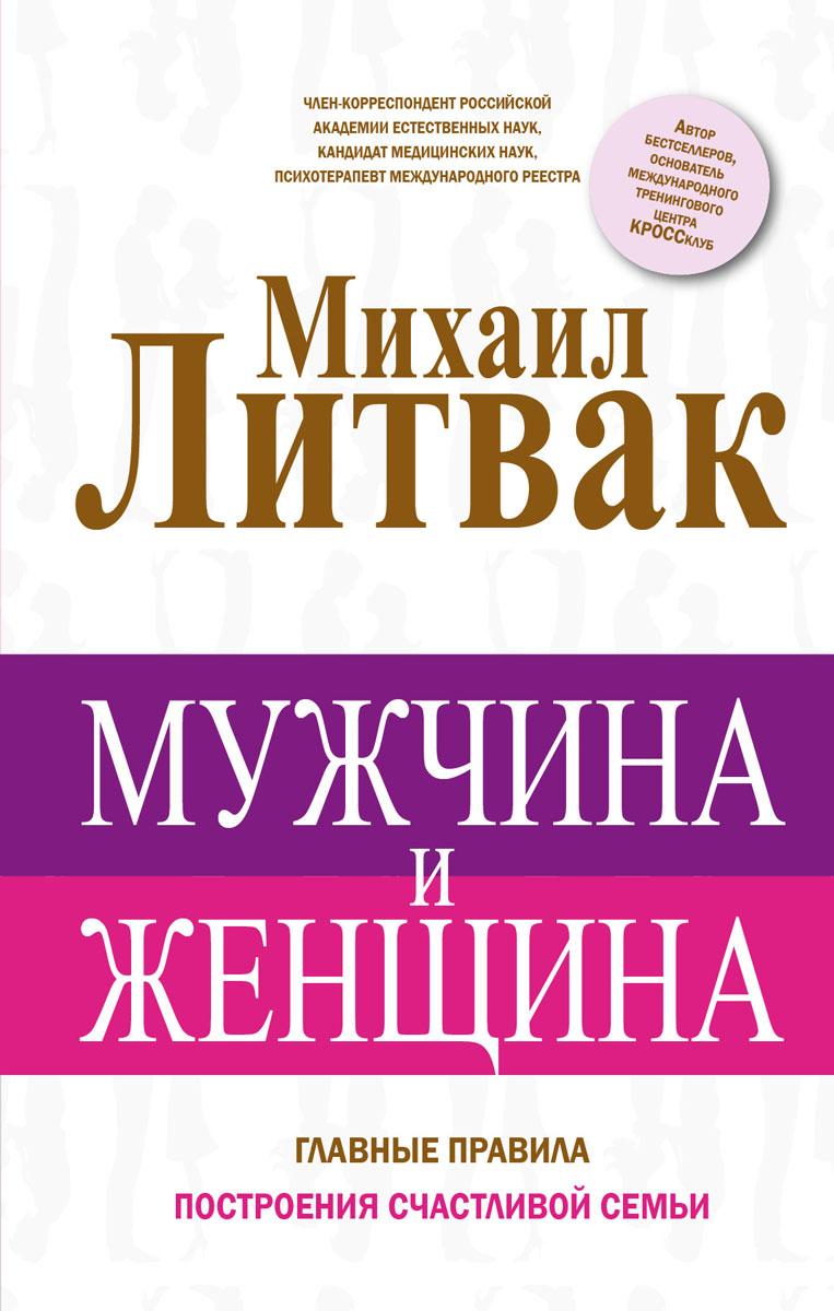 Михаил Литвак Мужчина и женщина командовать или подчиняться литвак отзывы