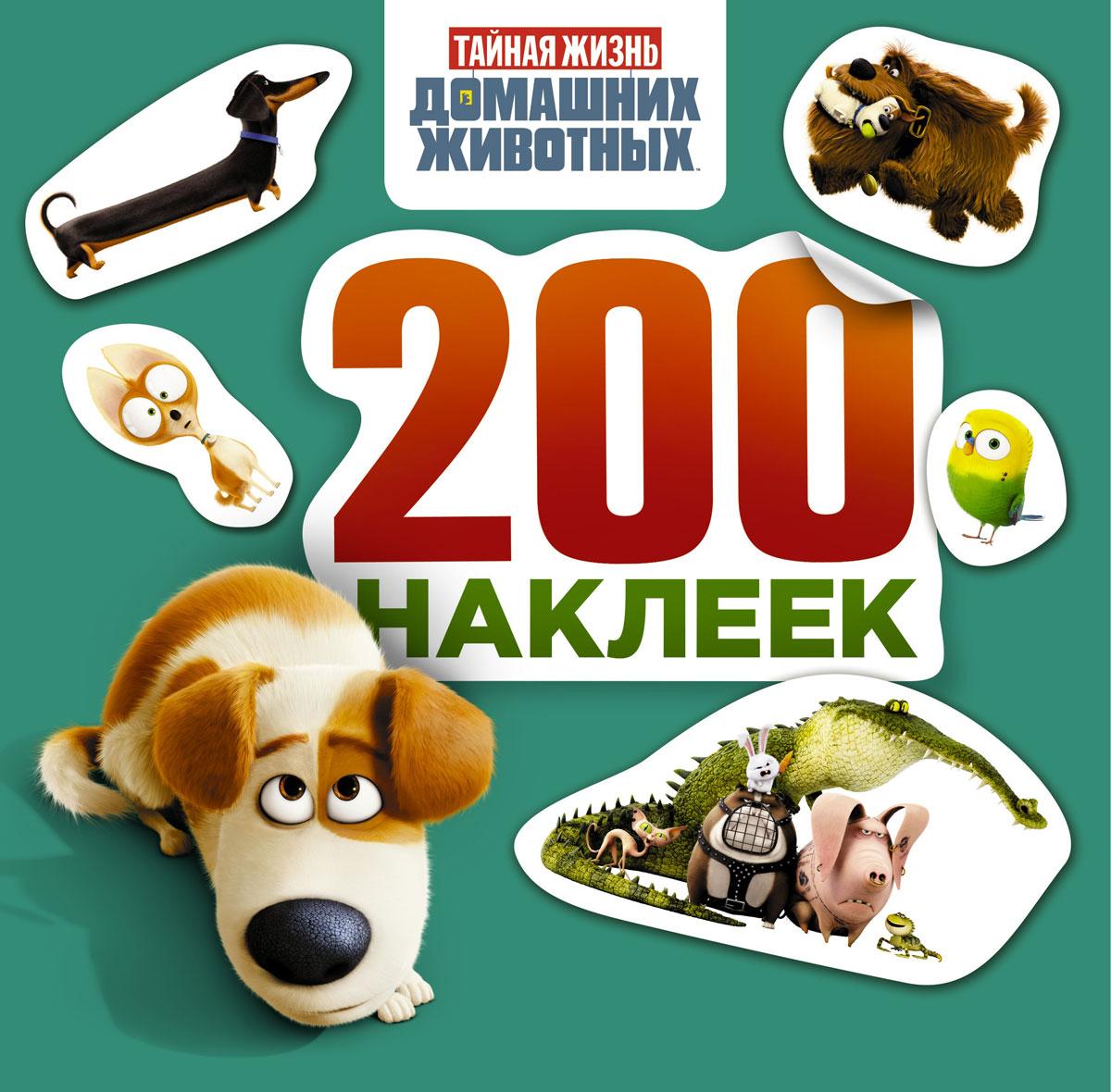 Тайная жизнь домашних животных. Альбом 200 наклеек (зеленый)